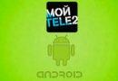 Обзор приложения Tele2 для Android